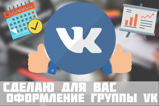 Сделаю для вас оформление группы ВКонтакте . Любая тематика 1 - kwork.ru