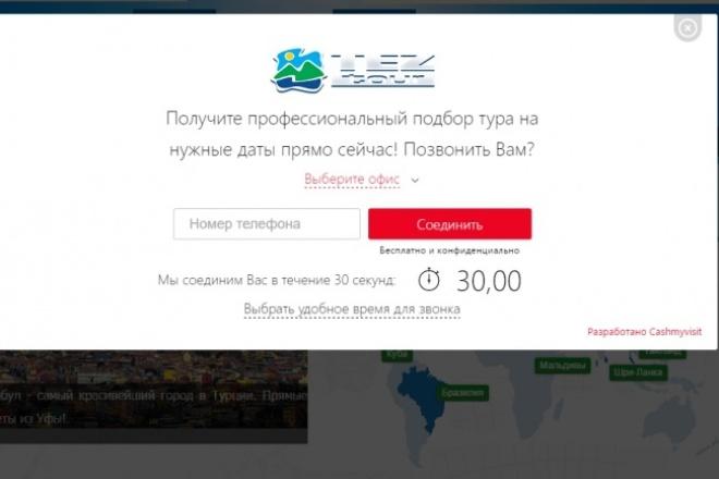 Установлю онлайн звонок на сайт 1 - kwork.ru