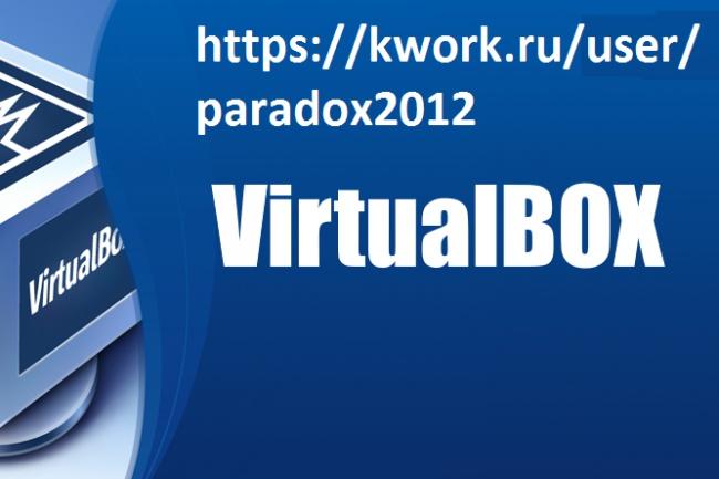 Установлю windows на VirtualBoxАдминистрирование и настройка<br>Установлю windows через Virtual Box на вашем ПК для расширения возможностей вашей работы. Что такое Vitrual Box? Virtualbox – это программа виртуализации (то есть вы на своём компьютере, в нашем случае, операционной системе Windows, запускаем прямо в рабочей среде такие операционные системы как) Windows XP, Windows 7, Windows 8, Linux, FreeBSD, Mac OS X, Solaris/OpenSolaris, ReactOS, DOS и другие. Чтобы поставить виртуальную ОС на ваш ПК, нужно соответствовать хотя бы этим минимальным системным требованиям: CPU: 2 core RAM: 3 gb HDD: 20 gb По стандарту устанавливаю следующие ОС: windows xp pro x86 windows 7 x86 windows 7 x64 windows 10 x86 windows 10 x64 Если вы не знаете, какую ОС хотите установить, я установлю ее на свой выбор, из выше перечисленных. За 1 Кворк идет установка данной ОС windows xp pro x86, данная версия идет стандартная при заказе Кворка. Все версии ОС не требуют активации, лицензионный ключ присутствует! Все мои Кворки смотрите по ссылке: http://kwork.ru/user/paradox2012<br>