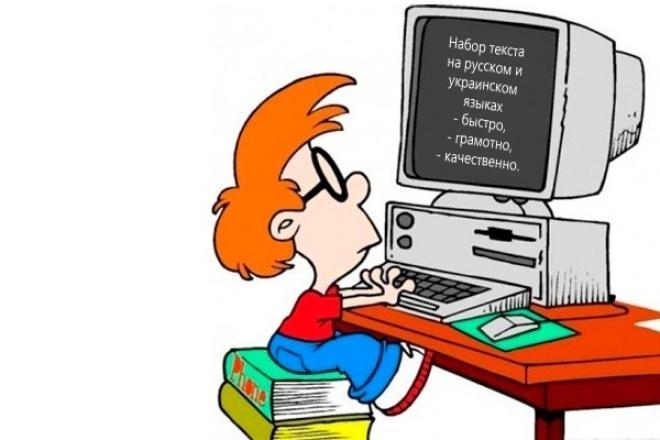 наберу текст на русском и украинском языках 1 - kwork.ru