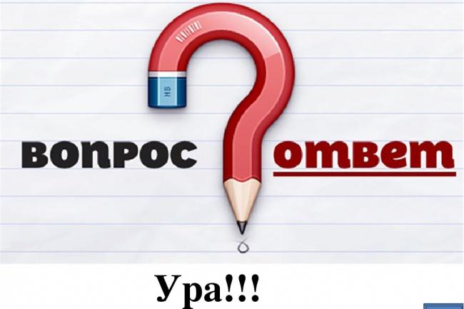 Отвечу на любые 3 вопроса 1 - kwork.ru
