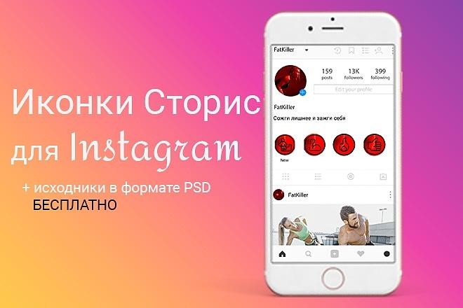 Сделаю 10 Красивых иконок для актуальных историй в Инстаграм 1 - kwork.ru