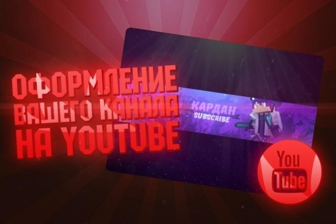 Сделаю шапку для вашего канала YouTubeДизайн групп в соцсетях<br>Канал на youtube – это страничка, с помощью которой каждый желающий способен поделиться информацией с другими пользователями. Чтобы страничка на youtube выглядела привлекательно, важно создать хорошее оформление, привлекающее внимание . Я создам для Вас красивое оформление вашего канала YouTube - фоновое изображение (шапка). Прошу обратить внимание на дополнительные опции заказа и другие мои кворки, возможно вас что-то заинтересует. Постоянные клиенты получают дополнительные бонусы . Буду рад вашим заказам, всегда на связи!<br>