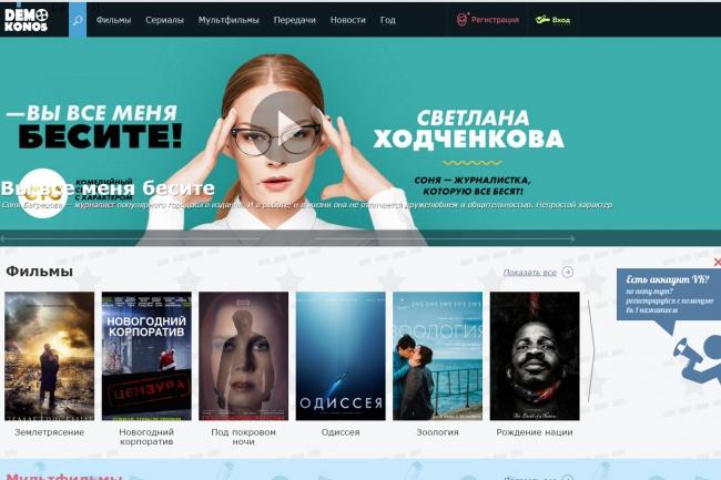 Продам Онлайн Кинотеатр 14 - kwork.ru