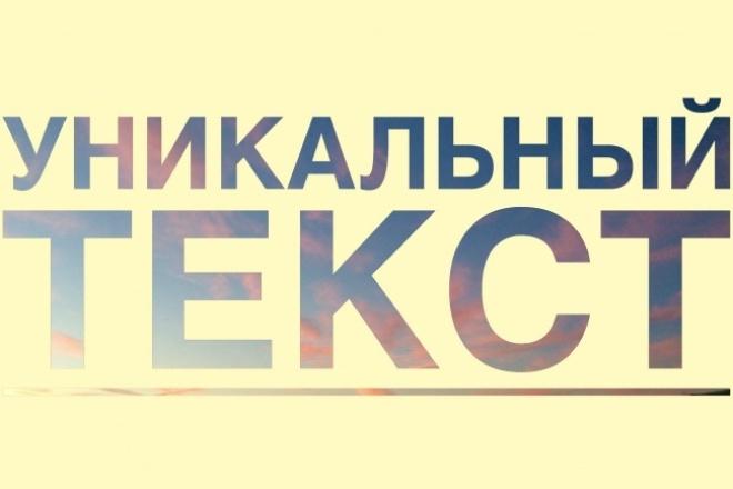 Сделаю текст реферат уникальным % от руб Сделаю текст реферат уникальным 85 100% 1 ru