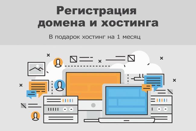 Регистрация домена и настройка хостинга + 1 месяц хостинга в подарок! 1 - kwork.ru