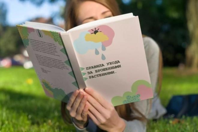 Разработаю обложку для вашего издания 1 - kwork.ru