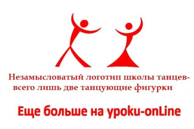 Помогу найти идею для Вашего логотипа 1 - kwork.ru