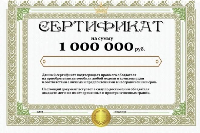 Изготовление сертификатов 1 - kwork.ru