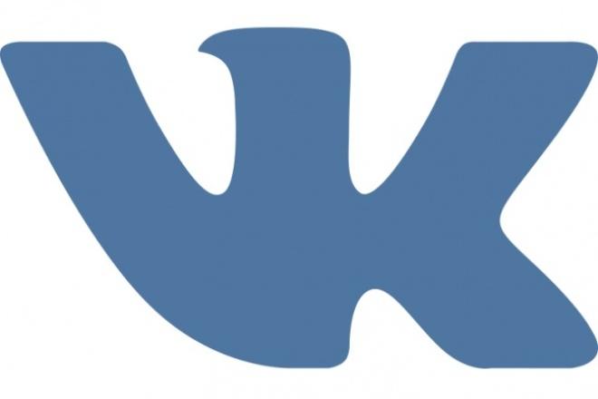 Качественный администратор группы в ВконтактеАдминистраторы и модераторы<br>Что включают в себя мои обязанности: - Наполнение вашей группы постами на тематику группы (от 10 до 15 постов в день) -Оформление постов по всем стандартам Вконтакте (картинки, музыка, хештеги, сами новости) -Общение с подписчиками вашей группы(отвечаю на вопросы в комментариях или в личных сообщениях группы) -Наполняю группу контентом (Видео, музыка,фотографии) -Провожу модерирование комментариев -Делаю посты на ЛЮБУЮ тематику -В онлайне нахожусь 12-14 часов<br>