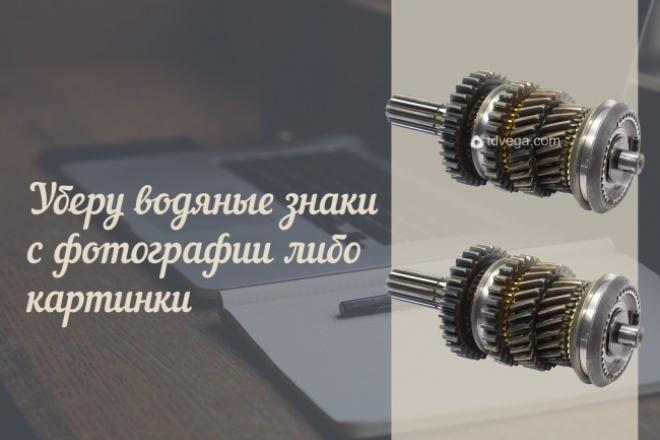 Уберу водяные знаки с фотографии, либо картинки 1 - kwork.ru