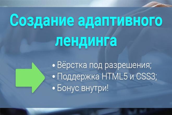 Создание адаптивного лендинга с вашего psd + бонусВерстка и фронтэнд<br>Сайт верстается под наиболее популярные разрешения (не резина). Внимание! Не работаю с базами данных и формами регистрации. Сайт создаётся не вручную. Бонус: подключение к Яндекс Метрике и Google Analytics+настройка целей.<br>