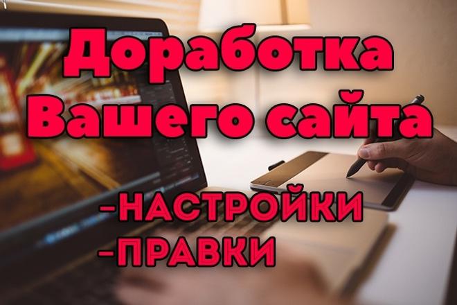 Доработка, изменения, правки сайта 1 - kwork.ru