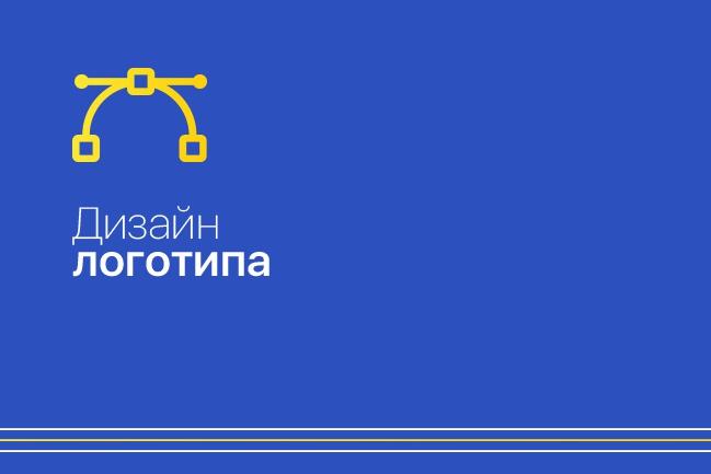 Дизайн логотипаЛоготипы<br>Хотите поднять свой бизнес? Тогда Вам нужен логотип, который польностью будет олицетворением вашего бизнеса.. Мы создадим логотип с вами вместе! За стандартный кворк в 500 рублей вы получаете: - Логотип в формате *jpg (высокое качество); - Логотип в формате *png (прозрачный фон); - Визуализация логотипа; - 3 Правки; - Исходный файл в формате *Ai; Внимание! Для создания логотипа за короткое время. Просим заполнить бланк ниже.<br>
