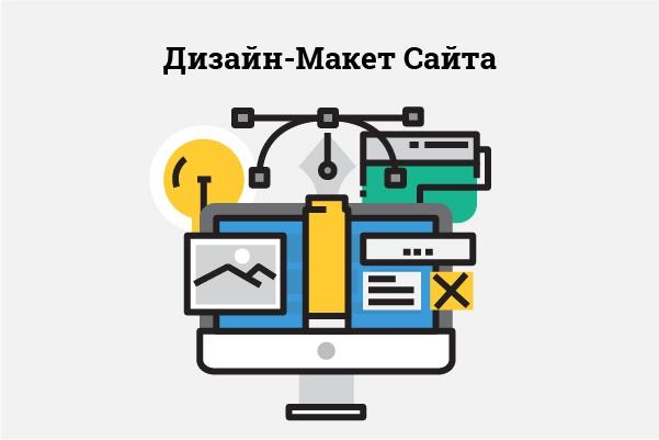 Сделаю интерактивный дизайн-макет сайта, лендинга 1 - kwork.ru