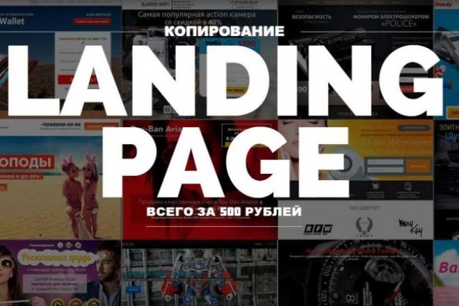 Скопирую Landing Page ,одностраничник 1 - kwork.ru