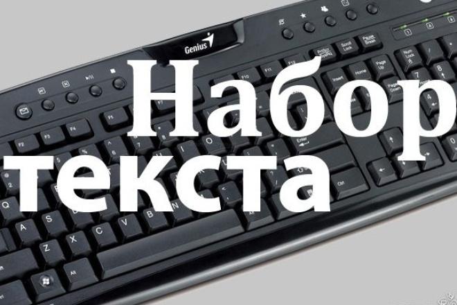Быстрый и качественный набор текстов 1 - kwork.ru