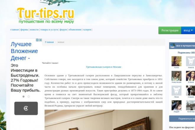 Напишем и разместим статью на туристическом сайте (500 хостов в день) 1 - kwork.ru