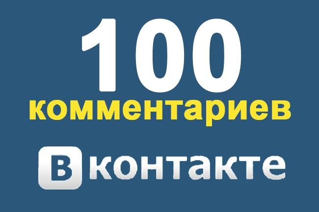 Накрутка комментариев 1 - kwork.ru