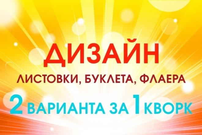 Дизайн листовки, буклета, флаера 1 - kwork.ru