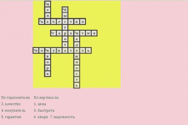 Создам кроссворд 1 - kwork.ru
