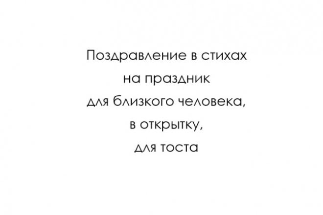 Поздравление в стихах 1 - kwork.ru