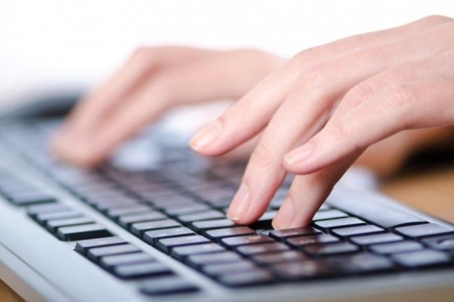 Наберу текст, быстро, качественно и оперативно 1 - kwork.ru