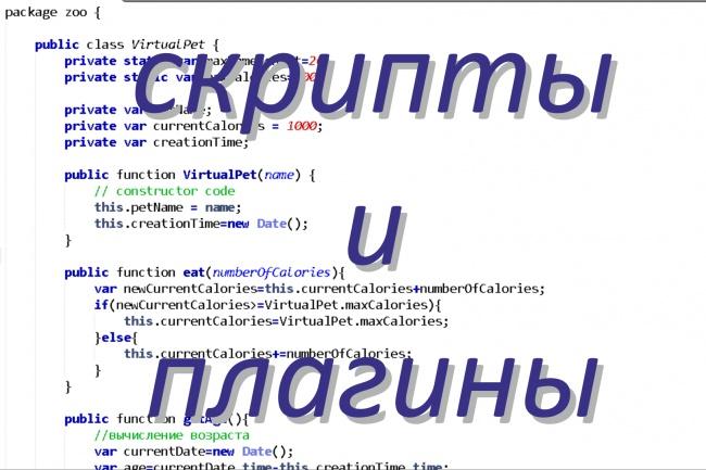 Сделаю любой скрипт на JavaScript, PHP, jQueryДоработка сайтов<br>Абсолютно любой скрипт. Вы говорите, что Вам нужно, я - делаю. Калькулятор, счетчик, отправка сообщений и рассылка, гостевая книга или форум и т.п. Сделаю то, от чего отказываются другие.<br>