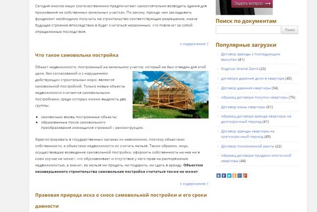 напишу классный текст 1 - kwork.ru
