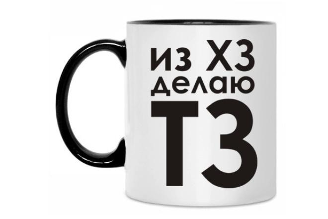 Составлю ТЗ для авторов на написание статей 1 - kwork.ru