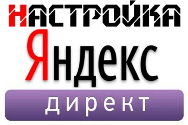 Настройка компании в Яндекс.Директ 1 - kwork.ru