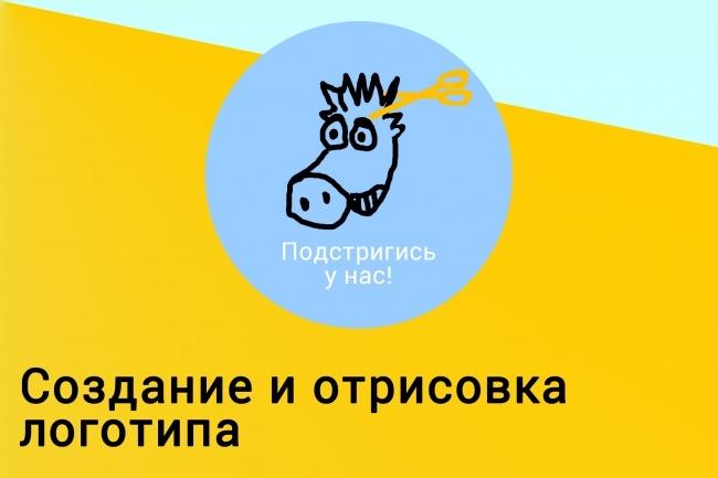 Придумаю и нарисую логотип 1 - kwork.ru