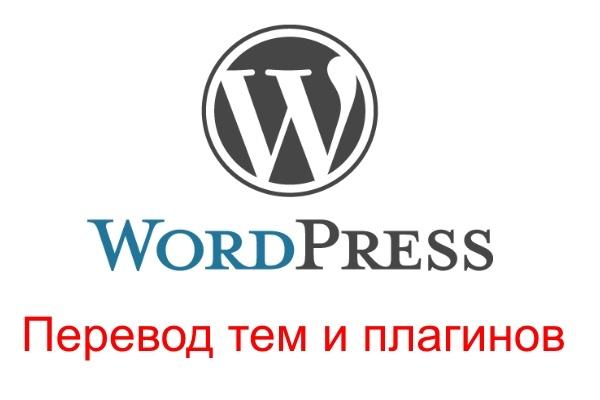 Перевод тем и плагинов WordPressДоработка сайтов<br>Переведу тему или плагин WordPress с английского на русский. В рамках данного кворка вы получите: 1. Русификацию одной подготовленной к переводу темы объемом до 300 строк (большинство бесплатных и премиум тем для WordPress) или 2. Локализация одного подготовленного к переводу плагина объемом до 300 строк или если тема и плагин подготовлены к переводу и имеют более 300 строк для перевода. 3. Частичный перевод объемом до 300 строк. В первую очередь будет переведена пользовательская часть (то, что видит обычный пользователь при просмотре сайта) или если тема или плагин не подготовлены к переводу. 4. Перевод до 300 фраз в файлах темы/плагина. Нюансы обговариваются до заказа кворка. Перевод предоставлю в виде файлов перевода .po и .mo. При необходимости помогу загрузить их на ваш сайт.<br>