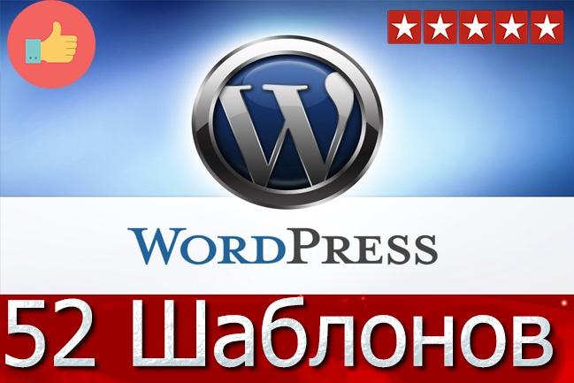 Продам 52 премиум шаблона Wordpress 1 - kwork.ru