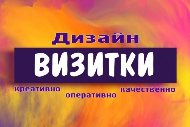 Разработаю креативный  дизайн визитки 1 - kwork.ru