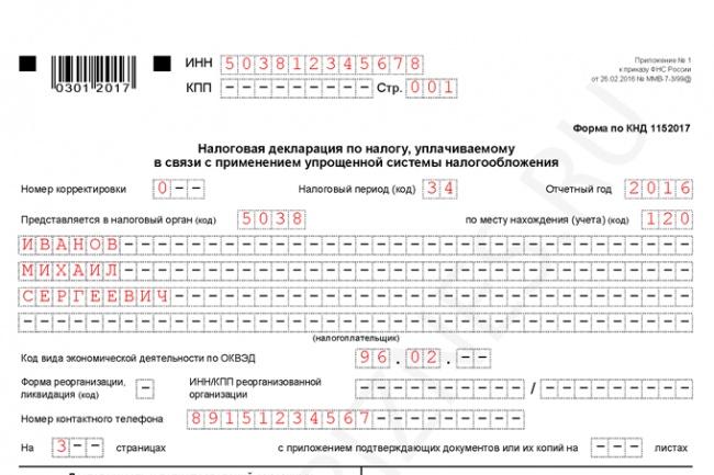 Составление декларации УСН 6 %, расчет аван.платежа 1 - kwork.ru