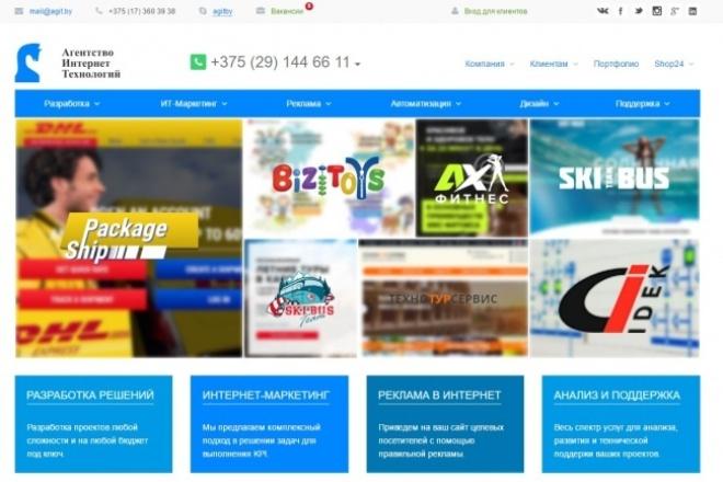 Комплексный аудит вашего сайта от команды AGIT.BYАудиты и консультации<br>Мы - команда профессионалов из Беларуси, опыт работы в IT более 5 лет, оказываем полный спектр услуг интернет-маркетинга: разработка сайтов с 0, разработка дизайна и редизайн, оптимизация, арбитраж, лидогенерация. Выводим сайты в топ 10, топ 3 разных тематик. (больше о нас на сайте agit.by) В рамках этого кворка вы получите от нас: 1. Комплексный анализ вашего сайта *Ошибки/проблемы/предупреждения *Ресурсы с кодом 4**/5** *Состояние файла robots.txt *.xml карта сайта *Состояние страниц закрыты от индексации *Работы сайта с www и без www *Проблемы с HTTP/http * Страницы с перенаправлением 301/302 *Проверка на адаптивность под мобильный телефон (4k/HD/Mac/Iphone) *Полный анализ станиц с rel=canonical *Страницы с фреймами *Анализ слишком длинных страниц *Анализ динамических URL-адреса *Оценка URL-адресов *Состояние онпэйдж на теги заголовков *Анализ мета-описания *Страницы с мета-тегов Refresh *Поиск битых ссылок *Анализ страницы с чрезмерным количеством ссылок 2. Рекомендации по каждому из пункту 3. Чек-лист задач по оптимизации вашего сайта 4. Чек-лист задач по продвижению вашего сайта 5. ТЗ с рекомендациями стандартны доработок на сайт<br>