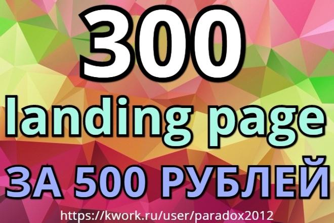 Лендинг, landing page, 300 продающих сайтов + бонус 21 - kwork.ru