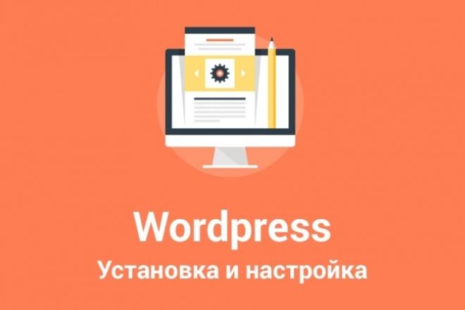 Установка и настройка CMS WordPress на хостинг 1 - kwork.ru