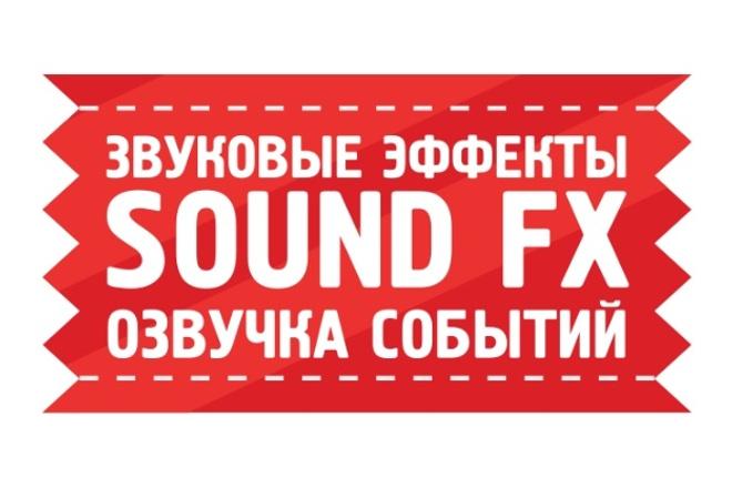 Звуковые эффекты - озвучка событий 1 - kwork.ru