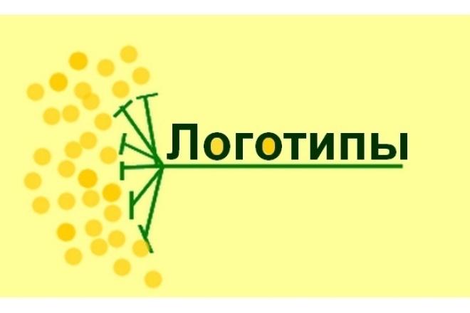Нарисую логотипЛоготипы<br>Разработка оригинального логотипа, индивидуальный подход к каждому, соблюдение одного стиля и техники, соответствие идеям.<br>