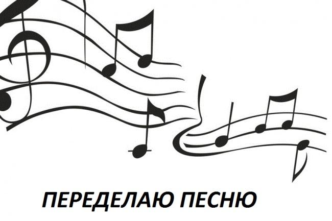 Переделка песен под заказ 1 - kwork.ru