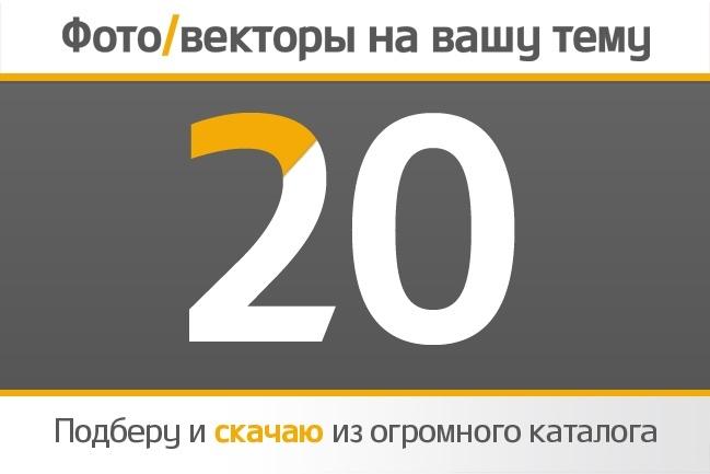 20 фото или векторов на вашу тему 1 - kwork.ru