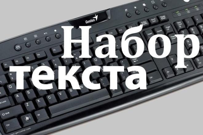 Набор и транскрибирование текстовНабор текста<br>Наберу текст вручную в Word на русском языке с изображения, ксерокопии, фото, pdf файла или аудио исходников, проверю на ошибки. К работе принимается как печатный, так и рукописный (разборчивый) текст. Скорость выполнения работы зависит от исходного носителя. Мои преимущества: исполнительность, внимательность, ответственность, грамотность. Имею хорошую скорость печати. Сделаю всё быстро и качественно, без задержек. Бонус - 1000 символов, по вашему желанию могу отредактировать или оформить документ. Прислушаюсь к любой вашей рекомендации по выполнению.<br>