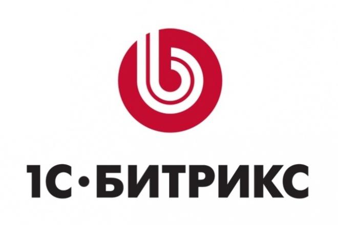Доработки в среде bitrix framework 1 - kwork.ru