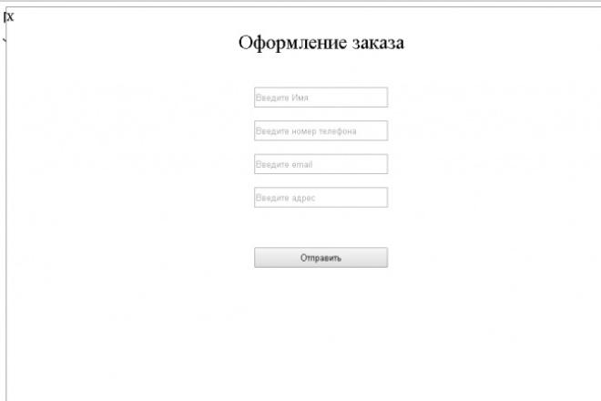 Отправка сообщений из формы на сайте на почту 1 - kwork.ru