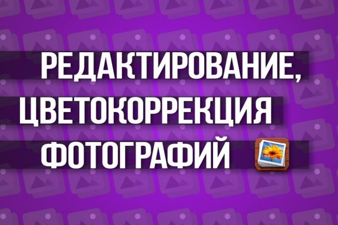 Редактирование фото, картинок, изображений 1 - kwork.ru