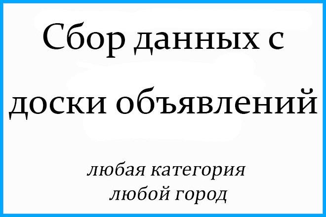 Сбор информации с досок объявлений 1 - kwork.ru
