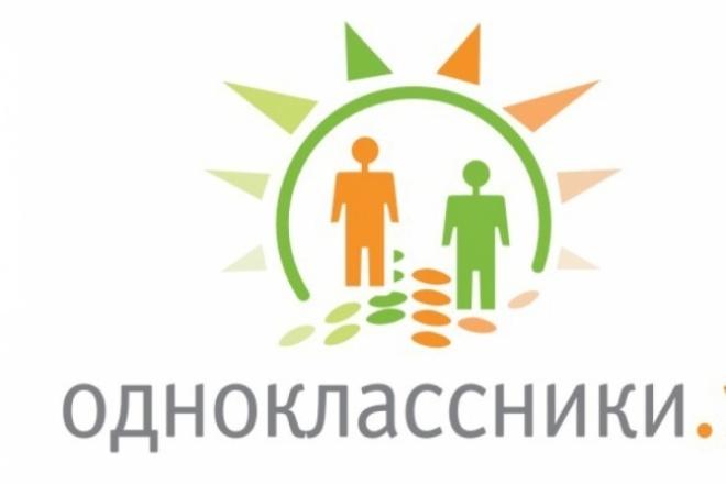 Услуги по добавлению друзей в Одноклассниках 1 - kwork.ru