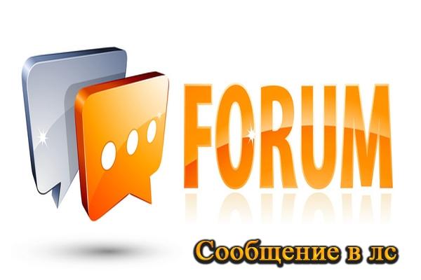 Сделаю рассылку вашего объявления в личные сообщения форума 1 - kwork.ru
